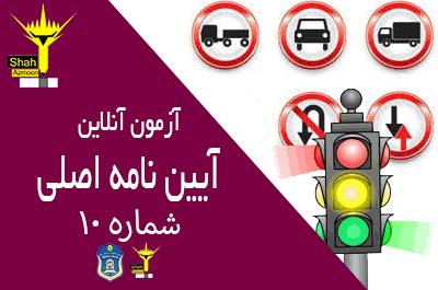 آزمون علائم راهنمایی و رانندگی (آیین نامه اصلی) شماره 10