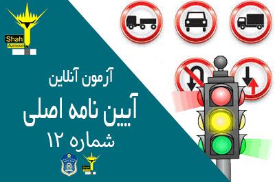 آزمون آنلاین چهارگزینه ای راهنمایی و رانندگی (آیین نامه اصلی) شماره 12 (بخش فنی)