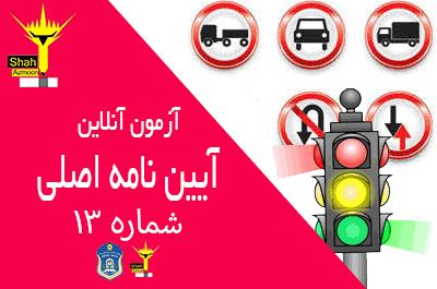 امتحان چهارگزینه ای آنلاین راهنمایی و رانندگی (آیین نامه اصلی) شماره 13