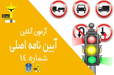 تست آنلاین راهنمایی و رانندگی (آیین نامه اصلی) شماره 14 (بخش فنی)