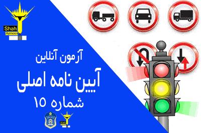 امتحان آنلاین تستی راهنمایی و رانندگی (آیین نامه اصلی) شماره 15 (بخش فنی)