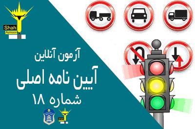 سوالات آیین نامه اصلی راهنمایی و رانندگی به صورت آنلاین شماره 18 (بخش فنی)