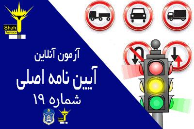 آزمون چهارگزینه ای آیین نامه اصلی راهنمایی و رانندگی شماره 19