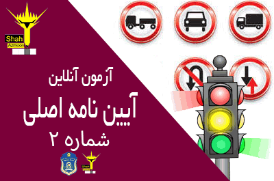 امتحان تستی آنلاین راهنمایی و رانندگی (آیین نامه اصلی) شماره 2