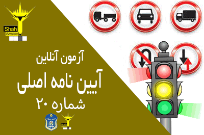 امتحان چهارگزینه ای آنلاین آیین نامه اصلی راهنمایی و رانندگی شماره 20