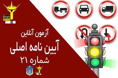 آزمون آنلاین چهارگزینه ای آیین نامه اصلی راهنمایی و رانندگی شماره 21