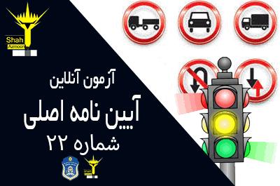 آزمون چهارگزینه ای آیین نامه اصلی راهنمایی و رانندگی شماره 22