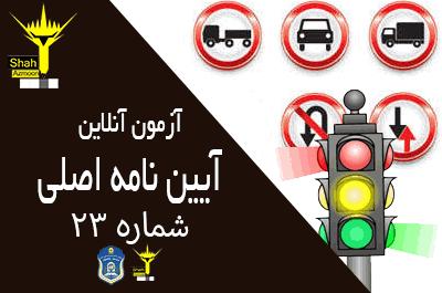 آزمون آیین نامه اصلی راهنمایی و رانندگی به صورت تستی شماره 23
