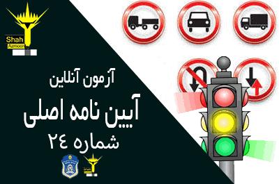 آزمون آیین نامه اصلی راهنمایی و رانندگی به صورت آنلاین شماره 24