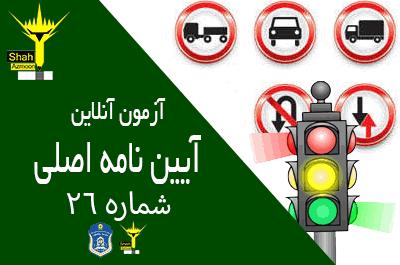 امتحان آنلاین آیین نامه اصلی راهنمایی و رانندگی شماره 26