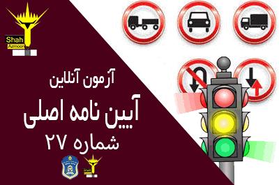امتحان آیین نامه اصلی راهنمایی و رانندگی شماره 27