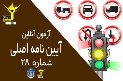 تست آنلاین آیین نامه اصلی راهنمایی و رانندگی شماره 28