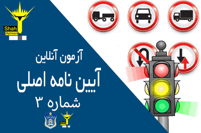 امتحان آنلاین راهنمایی و رانندگی (آیین نامه اصلی) شماره 3