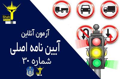 تست انلاین آیین نامه اصلی راهنمایی و رانندگی شماره 30