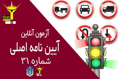 آزمون تستی آیین نامه اصلی راهنمایی و رانندگی شماره 31 (بخش فنی)