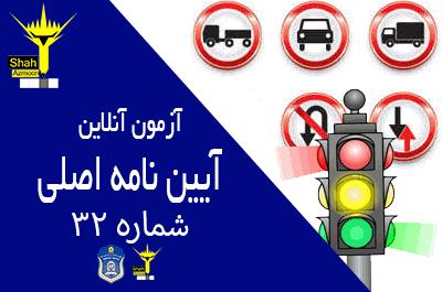 آزمون آیین نامه اصلی راهنمایی و رانندگی شماره 32 (بخش فنی)