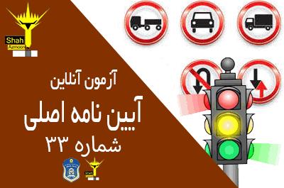 آزمون آنلاین آیین نامه اصلی راهنمایی و رانندگی شماره 33 (بخش فنی)