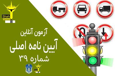 آزمون انلاین آیین نامه اصلی راهنمایی و رانندگی شماره 39