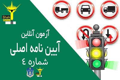 آزمون آنلاین تستی راهنمایی و رانندگی (آیین نامه اصلی) شماره 4