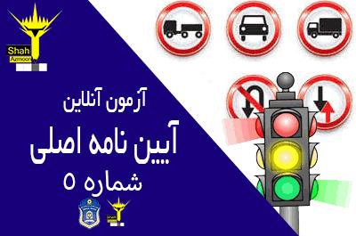 آزمون تستی آنلاین راهنمایی و رانندگی (آیین نامه اصلی) شماره 5