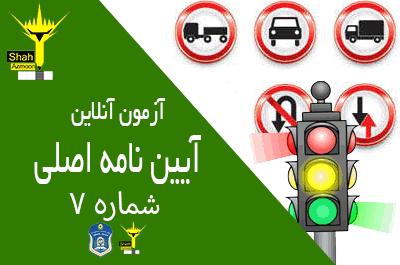 نمونه سوال آزمون راهنمایی و رانندگی (آیین نامه اصلی) شماره 7
