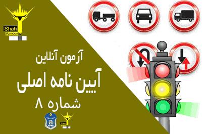 آزمون آیین نامه آنلاین اصلی راهنمایی و رانندگی شماره 8