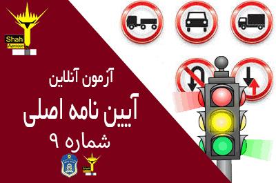 علائم راهنمایی و رانندگی در قالب آزمون آیین نامه اصلی به صورت آنلاین شماره 9