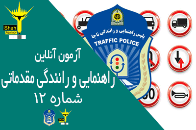 آزمون آنلاین تستی آیین نامه مقدماتی راهنمایی و رانندگی شماره 12
