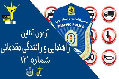 آزمون آیین نامه مقدماتی راهنمایی و رانندگی به صورت آنلاین شماره 13