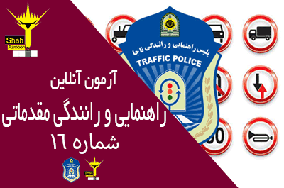آزمون تستی آنلاین آیین نامه مقدماتی راهنمایی و رانندگی شماره 16