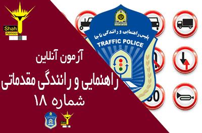 آزمون آنلاین آیین نامه مقدماتی راهنمایی و رانندگی شماره 18