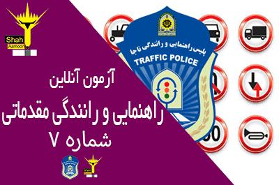 شبیه سازی آنلاین آزمون آیین نامه مقدماتی راهنمایی و رانندگی شماره 7