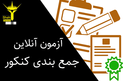 آزمون آنلاین جمع بندی ادبیات فارسی (1) دهم ویژه آمادگی کنکور سراسری