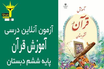 آزمون آنلاین درس آموزش قرآن پایه ششم فصل 8 - سوره الرحمان