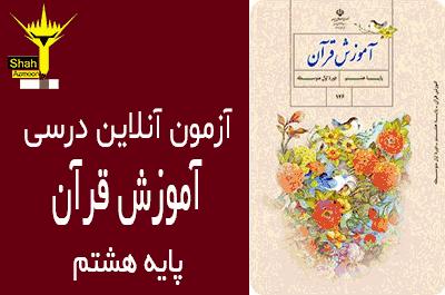 آزمون آنلاین درس آموزش قرآن پایه هشتم - درس 4 سوره نمل