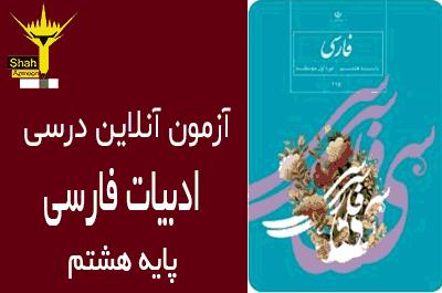 آزمون آنلاین درس ادبیات فارسی پایه هشتم - دوره کتاب فارسی هفتم
