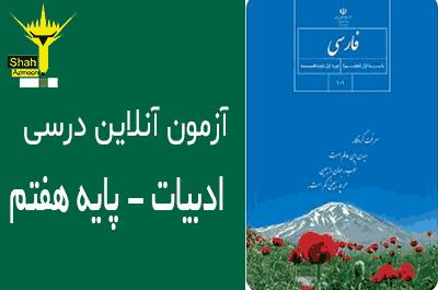 آزمون آنلاین درس فارسی پایه هفتم - درس 20 دوره کتاب فارسی ششم ابتدائی