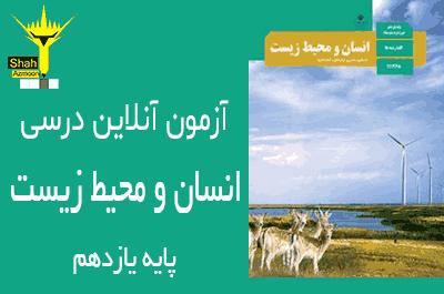 سوالات کتاب انسان و محیط زیست پایه یازدهم به صورت آنلاین - آمادگی امتحان پایانی