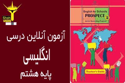 آزمون آنلاین درس انگلیسی پایه هشتم - دوره کتاب انگلیسی هفتم
