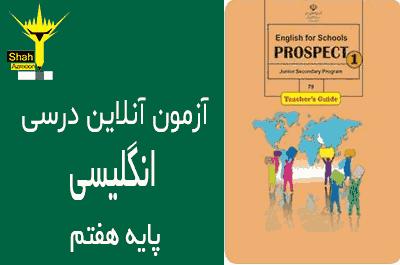 آزمون آنلاین درس زبان انگلیسی پایه هفتم - دوره کامل کتاب