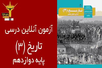 تست آنلاین درسی تاریخ 3 پایه دوازدهم انسانی - درس 5 انقلاب مشروطهٔ ایران