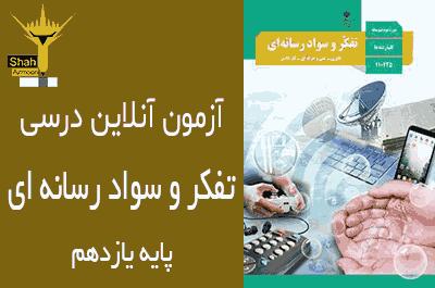 سوالات درس تفکر و سواد رسانه ای آنلاین پایه یازدهم - درس 4 و 5  بازنمایی و کلیشه