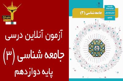 آزمون آنلاین درس به درس جامعه شناسی 3 پایه دوازدهم انسانی - درس 5 معنای زندگی