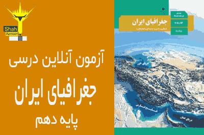 آزمون آنلاین درسی جغرافیای ایران پایه دهم - فصل 10 توانهای اقتصادی ایران