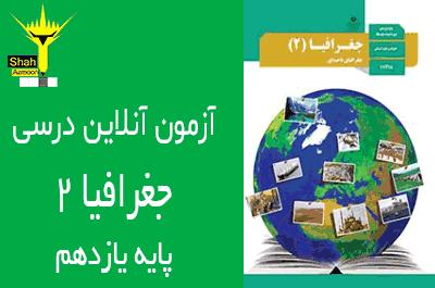 آزمون آنلاین جغرافیا 2 پایه یازدهم انسانی - درس 10 کشور، یک ناحیه سیاسی