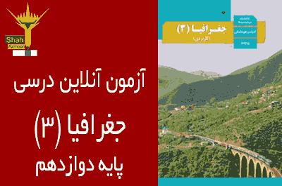 آزمون آنلاین کتاب جغرافیا 3 پایه دوازدهم انسانی - درس 1 و 2