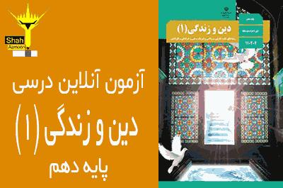 آزمون آنلاین دین و زندگی 1 پایه دهم - فصل 14 زیبایی و پوشیدگی