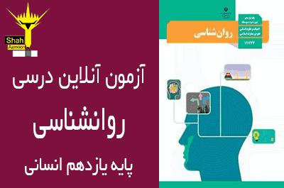 آزمون آنلاین روانشناسی پایه یازدهم انسانی - دوره کل کتاب