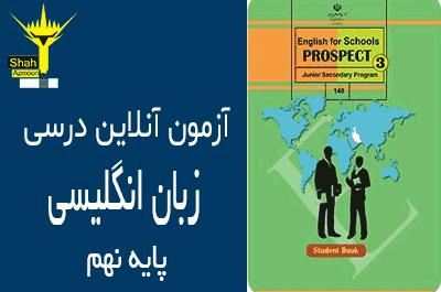 آزمون آنلاین درس زبان انگلیسی پایه نهم - دوره کتاب انگلیسی هشتم