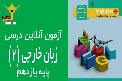 آزمون آنلاین درس زبان انگلیسی 2 پایه یازدهم -فصل 3 Art and Culture شماره 3